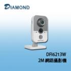 DFI6213W 2M H.264 Cube 網路攝影機
