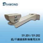 SY-201 / SY-202 鋁/不鏽鋼攝影機專用支架