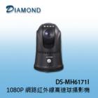 DS-MH6171I 1080P 便攜式紅外線高速球型網路攝影機