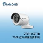 2TVI16C0T-IR 720P 紅外線槍型攝影機