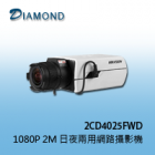 2CD4025FWD 2M 日夜兩用網路攝影機