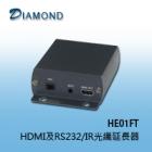 HE01FT HDMI及RS232/IR光纖延長器