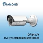DFI6417V 4M H.264 紅外線槍型網路攝影機(可變焦)