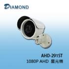 AHD-291ST 1080P AHD  星光機