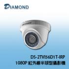 DS-2TVI56D1T-IRP 1080P TVI HD紅外線半球型攝影機