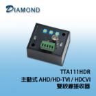 TTA111HDR 主動式 AHD/HD-TVI / HDCVI 雙絞線接收器