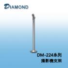 DM-224系列 攝影機支架