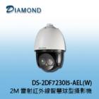 DS-2DF7230I5-AEL(W) 2M 雷射紅外線網路快速智慧球型攝影機