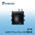 AT-M AHD/TVI to FULL HD 轉換器