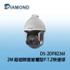 DS-2DF8236I 2M H.264 超低照度智慧型P.T.Z快速球