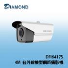 DFI6417S 4M H.264 紅外線槍型網路攝影機