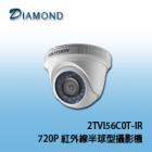 2TVI56C0T-IR 720P 紅外線半球型攝影機