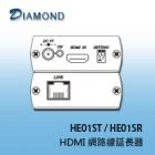 HE01ST / HE01SR HDMI 網路線延長器