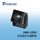 LMM-120SH 迷你型針孔攝影機
