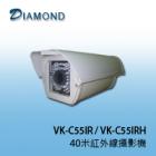 VK-C55IR/VK-C55IRH 40米紅外線攝影機