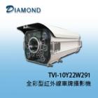 TVI-10Y22W291 Full HD 全彩型紅外線車牌攝影機