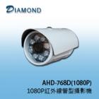 AHD-768D(1080P) 1080P AHD 高解析紅外線攝影機