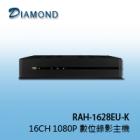 RAH-1628EU-K 16CH 1080P 數位錄影主機