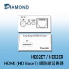 HE02ET / HE02ER HDMI (HD BaseT) 網路線延長器