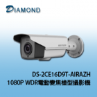 DS-2CE16D9T-AIRAZH 1080P WDR電動變焦槍型攝影機