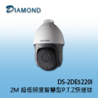 DS-2DE5220I 2M H.264 超低照度智慧型P.T.Z快速球