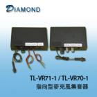 TL-VR71-1 / TL-VR70-1 指向型麥克風集音器
