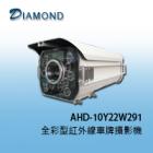 AHD-10Y22W291 Full HD 全彩型紅外線車牌攝影機