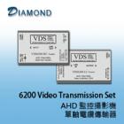 6200 Video Transmission Set AHD監控攝影機單軸電纜傳輸器