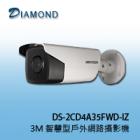 DS-2CD4A35FWD-IZ 3M 智慧型戶外網路攝影機