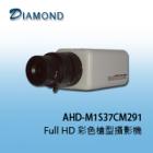 AHD-M1S37CM291 Full HD 彩色槍型攝影機