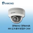 DFI6416/DFI6416A 4M H.264+ WDR 紅外線半球型網路攝影機(防暴)