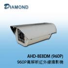AHD-8E8DM (960P) 960P AHD 高解析戶外型紅外線攝影機