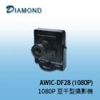 AWIC-DF28 (1080P) 1080P TVI 豆干型攝影機