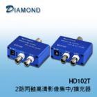HD102T/R 2路訊號集中/擴充器