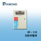 KF-110 自動報警機