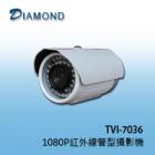 TVI-7036 1080P TVI 高解析紅外線攝影機