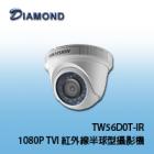 TW56D0T-IR 1080P TVI HD紅外線半球型攝影機