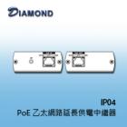 IP04 PoE 乙太網路延長供電中繼器