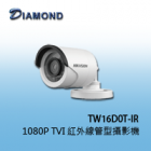 TW16D0T-IR 1080P TVI HD紅外線管型攝影機