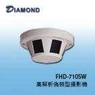 FHD-710SW 1080P 偵煙型攝影機