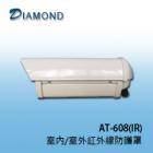 AT-608(IR) 60米 紅外線防護罩