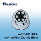 AHD-264D(960P) 960P AHD 高解析球型紅外線攝影機
