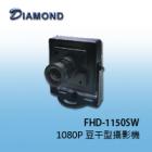 FHD-1150SW 1080P 豆干型攝影機