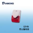 LD-95 閃光警報器