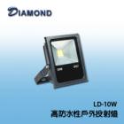 LD-10W 10W 高防水性戶外投射燈
