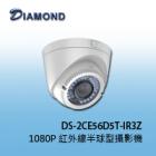 【福利品】DS-2CE56D5T-IR3Z 1080P TVI HD 紅外線半球型攝影機