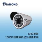 AHD-808 1080P 超高解析紅外線攝影機