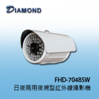 FHD-7048SW 1080P 日夜兩用夜視型紅外線攝影機