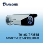 TW16D1T-AVFIR3 1080P TVI HD紅外線管型攝影機