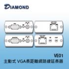 VE01 主動式 VGA 影像長距離網路線延長器